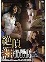 Climax Rope Love Story Mature Women Are Tied Up Make Them Cum - Three Tied up Women, Three Stories - Download