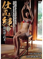 The Ropes Of Punishment 2 - The Promise Of The Tied Up Slave - Yurina Ayashiro Download