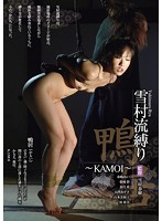 KAMOI - Yukimura school of bondage Download