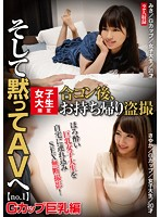 College Girls Only After A Social Mixer, One-Night Stand Peeping Films Unknowingly In An AV No. 1 G Cup Big Tits Compilation Misa/G Cup/College Girl/21 Years Old Sayaka/G Cup/College Girl/20 Years Old Download