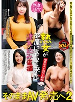 MILFs Only! Peeping Video of Mature Women Led to a Room for Sex Sold as Porn 2 Frustrated Older Women with Colossal Tits Edition Yuko: G-cup/40 years old, Kiyoko: F-cup/47 years old 下載