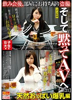 College Girl Babes Only After The Party, We Took Them Home To Film Some Peeping Good Times, And Then We Sold The Footage As An AV No.21 Natural Airhead Colossal Tits Edition Nozomi/H Cup Titties/21 Years Old Asami/G Cup Titties/21 Years Old Download