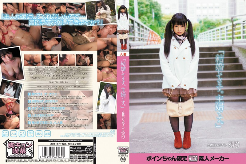 "ALB-218 ""I'm Marrried. I'm Someone's Wife""! Married Lolita With Big Tits Rui"