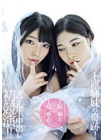The Uehara Sisters' Miracle! Their First Appearance In Porn Together!! The Sisters Are Ready. *Double Creampies *Sister-Blowjobs And Cum Faces In The Bath 下載