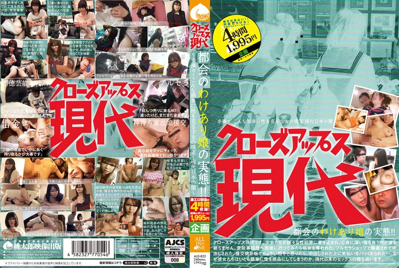 ALD-822 The Close-up Era The Reality Of Women In The City! ~ Naked! The Reality Of Women Who Sell Sex Like It's Nothing! The Underbelly Of Modern Japan ~