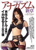 The Anagasm Of Queen AOI New Chapter Download