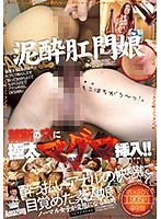 "A Drunk Girl With A Hot Ass ""No, Don't Stick It In There!"" We're Shoving Our Ultra Thick Magnum Sized Cocks Into Her Forbidden Hole Of Honey!! 下載"