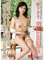 I Was Enchanted By The Ripe Nipples And Pussy Of My Beautiful and Erotic Aunt Yuko Morishita Download