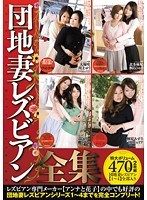 Apartment Wife Lesbian Complete Edition Download
