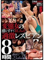 Extreme Sensations Making Women Crazy, Lesbian Series, 8 Hours (anhd00027)