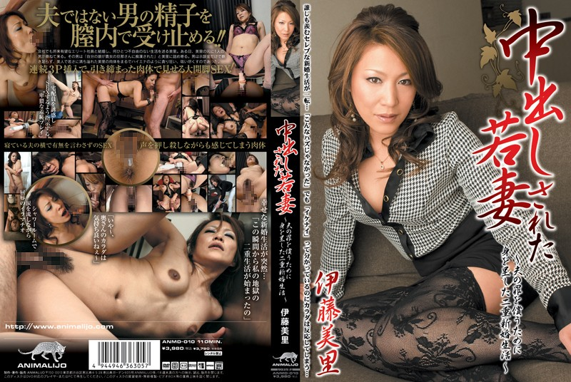 ANMD-010 Creampied Young Wife - New Wife Uses Body To Atone For Her Husband's Sins - Misato Itoh - Young Wife, Threesome / Foursome, Misato Itoh, Mature Woman, Featured Actress, Creampie