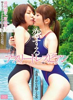 Love Athlete Lesbian Series Mao Mizusawa and Kurumi Ohashi  Download