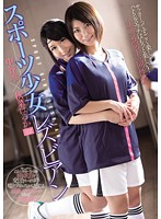 Barely Legal Sporty Lesbians: Haruka Akina & Yui Nakatani Download