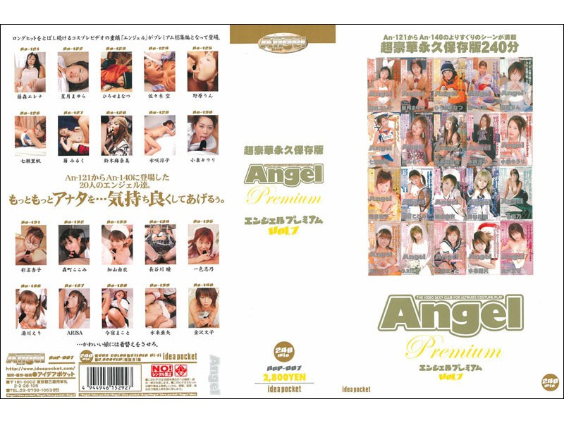 ANP-007 Angel Premium vol. 7