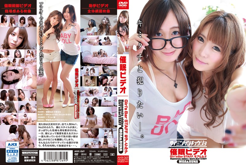 (anx00069)[ANX-069] Hypnotism Video Girl's Bar STAFF Moa And Runa Download