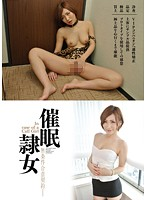 Hypnotism Slave - In Case Of A Call Girl - Minami Natsuki Download
