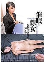 催眠隷女帰国子女通訳R.Airi愛里るい(Hypnotism Sex Slave She Returned From Overseas To Become A Translator R. Airi Rui Airi) 下載