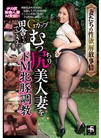 How Horny Married Sluts Find Sexual Release - Breaking In A Hot MILF From The Country With G-Cups And A Big Booty As A Submissive Bitch 下載