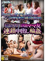 """""""If You Don't Want Me To Creampie You And Get You Pregnant, Call Your Mama Friends Over Here Now!"""" An Orgasmic Mama Fuck Friend Creampie Gang Bang Chain 下載"""