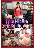 Molested at the Infidelity Counseling Center Download