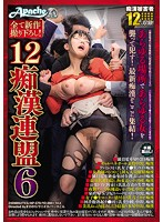 All New Footage! 12 Molester Alliance 6 Download
