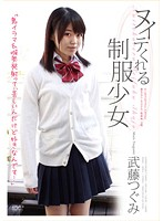 (apaa00248)[APAA-248] School Girls in Uniform Make You Hard Tsugumi Mutou Download