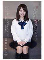 """""""I appear obedient, and in fact am the kind of girl that can't say no... """" Aiku Sudo Download"""