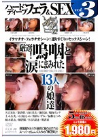 Hard Deep Throat & Sex vol.3 Careful Selection! 13 Crying Girls With Tears Smeared All Over Their Faces Download