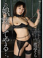 I'm Gonna Fuck This Bitch's Brains Out... Sora Watanabe 下載