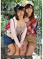 "Forced Babymaking Sex With Beautiful Mountain Girls ""Hey Girls... Don't Take The Mountain Too Lightly... That's Why You Keep Getting Fucked..."" Kotone Suzumiya Mari Wakatsuki Download"