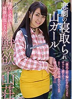 The Tragedy Of The Cuckolded Mountain Girl In A Cabin In The Woods, There Was Beastly Lust Filled With Drool And Pussy Juices And Cum, All Mixed Together Haruna Ayane Download