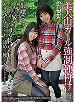 A Beautiful Mountain Girl Gets Forced Into Impregnation Sex Mayu Sato Yuzuka Shirai Download