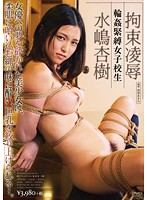 S&M Schoolgirl Gang Bang When This Beautiful Girl Had Her Dreams Of Becoming An Actress Shattered, She Became Addicted To The Pleasures Of Rope Digging Into Her Flesh, And Her Big Tits Bound And Tied... Anju Mizushima