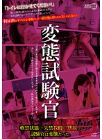 Naughty Examiner - I Just Love Watching Cute Girls Try To Hold It In... 下載