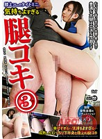 25cm Tight Miniskirt, This Thigh Job Feels Too Good 3 (arm00452)