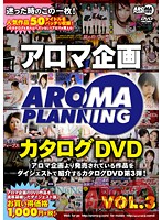 Aroma Variety DVD Catalog vol. 3 Download