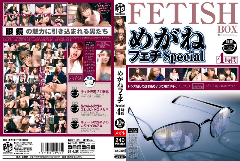 ASFB-037 Glasses Fetish Special Four Hours