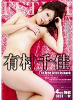 Chika Arimura BEST 4 Hours The Free Bitch Is Back 下載