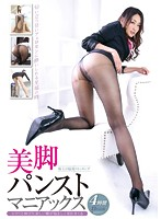 Beautiful Legs & Pantyhose Loves - The Most Seductive Stockings   Four Hours (asfb00113)