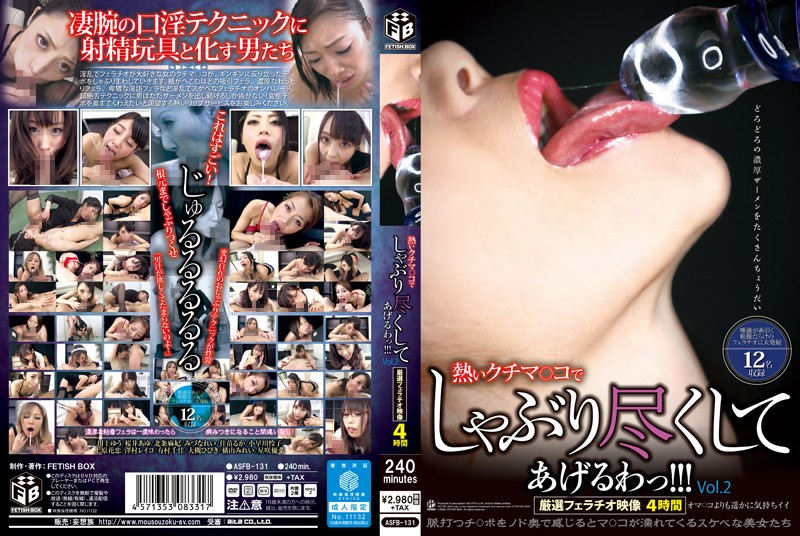 ASFB-131 I'll Suck Your Cock With My Warm Mouth! Obscene Blowjob Scenes 4 Hours vol. 2