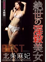 The Most Seductive Woman Alive Maki Hojo 4 Hour BEST Collection Download