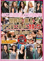 Amateurs of the World Pickup and Fuck! In Asia Download