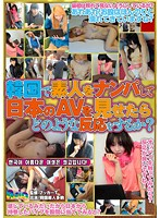 If We Went Picking Up Girls In Korea And Showed Japanese AVs To Amateur Girls How Will They React? Download