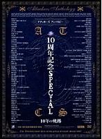 Attackers Anthology - 10 Years Anniversary Special 10 Years Plan Download