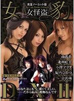 Whole Uncut Edition - Mysterious Panther Women DX 2 (atad061)