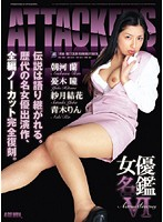 ATTACKERS Actress Directory 6 Download