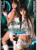Space Cop Marie x Special Criminal Investigator Yuka Completely Without Edits Download
