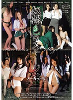 Slave-Colored Stage Complete and Uncut Edition 001 Download