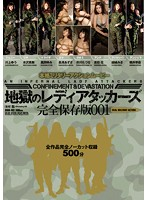 Lady Attackers From Hell - Complete Collector's Edition 001 下載