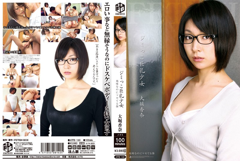 ATFB-140 Plain Jane Barely Legal With Big Tits. She May Be Plain But Her Body Is Grown Up. Kana Ohori